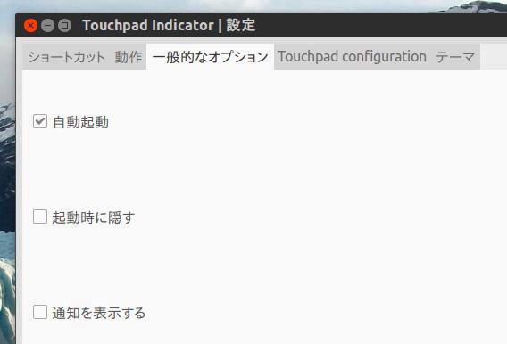 Touchpad-Indicator Ubuntu 14.10 オプション 自動起動と通知