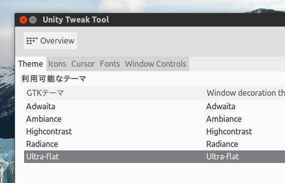 Ubuntu 14.10 Windows 8 フラット アイコン テーマ Unity Tweak Tool
