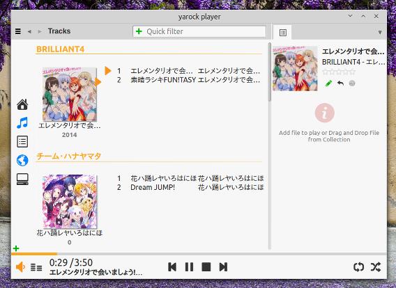 Yarock Ubuntu 音楽プレイヤー