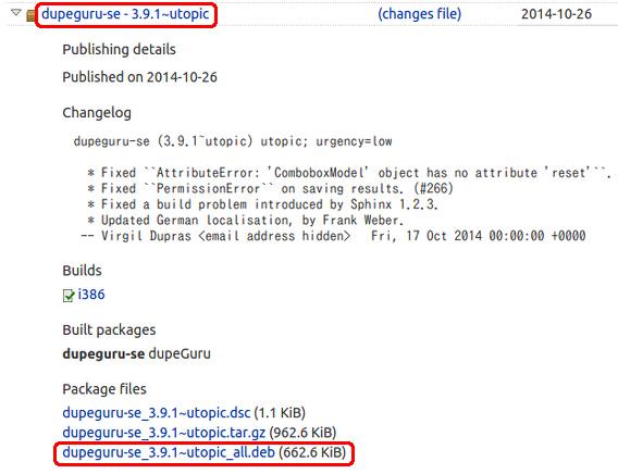 dupeGuru Ubuntu debパッケージのダウンロード