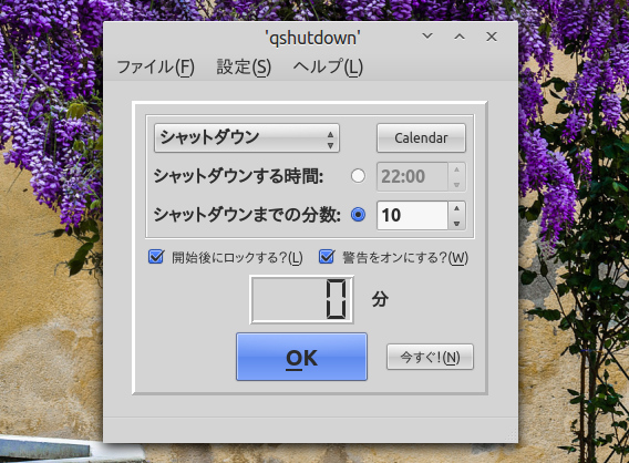 qshutdown Ubuntu シャットダウン タイマー 設定