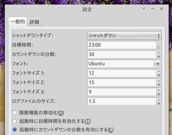 qshutdown Ubuntu シャットダウン タイマー オプション