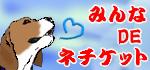 !ネチケットbannerあたらしいjpg - コピー (5)