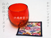 琉球ガラス,グラス,ギフト