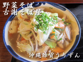 古謝そば,野菜そば,沖縄そば