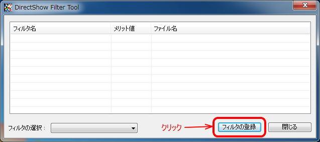 directshowfiltertool.jpg