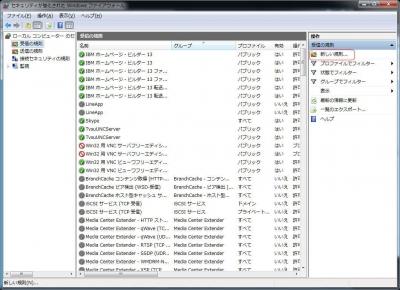 powerupwin7firewall.jpg