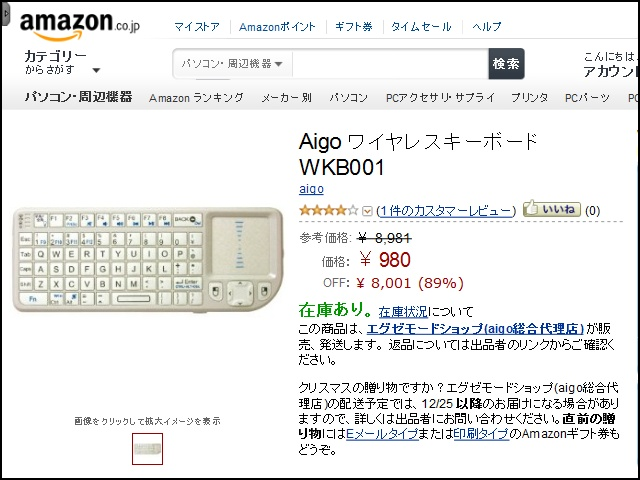 Aigo_WKB001_01.jpg
