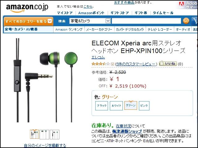 EHP-XPIN100GN_01.jpg