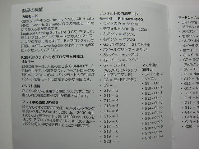 Logicool_G600_21.jpg