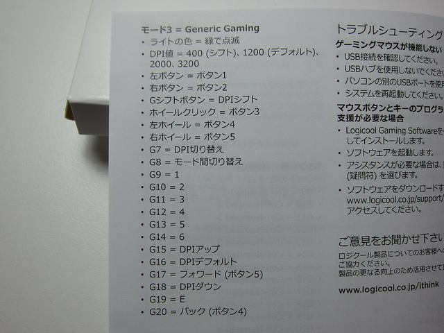 Logicool_G600_23.jpg