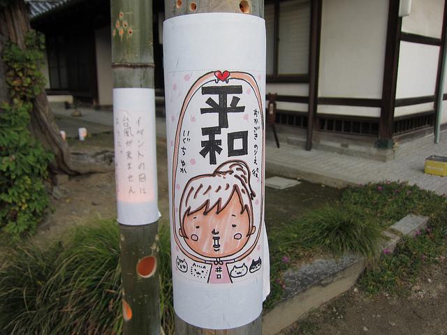 Shokei_no_michi2012_17.jpg