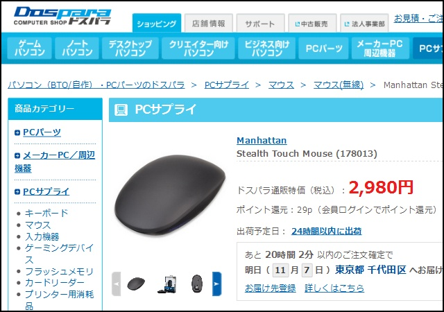 Stealth_Touch_Mouse_01.jpg