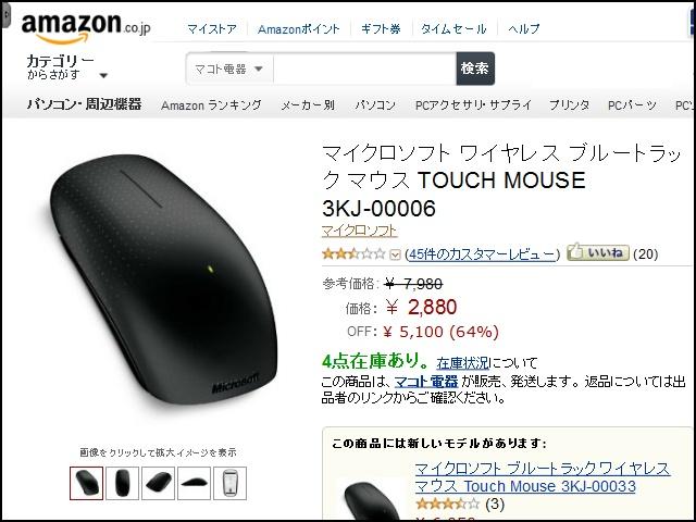 TouchMouse_2880.jpg
