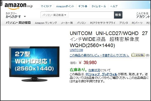 UNI-LCD27WQHD_01.jpg