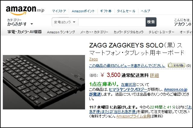ZAGGKEYS_SOLO_01.jpg