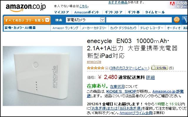 enecycle_EN03_01.jpg