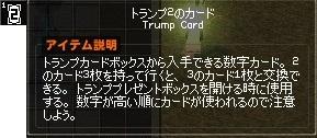 トランプ2のカード イベント リーパー 13-horz