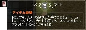 トランプジョーカーカード イベント リーパー 14-horz