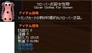 クローバー衣装(女性用) トランプ 4-horz