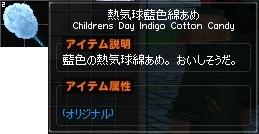 熱気球藍色綿あめ ポーション釣りイベント 19-horz