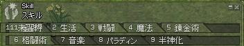 スキルタブ GENESIS 第一弾 5