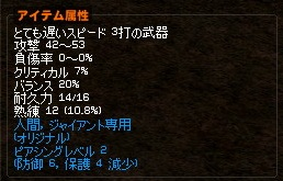 ナイトランス 打数 マスタリ 1 修練 7