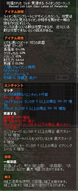 リッチ貫通する ライオンクローランス 作成 13