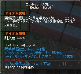 リッチ ライオンランス 作成 10