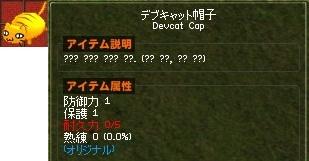 耐久0 釣りイベ デブキャット帽子 未翻訳-horz