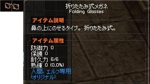 折りたたみ式メガネ ビンゴ 幽霊エリ 4-horz