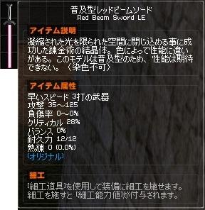 黒龍 ビンゴ ドレン初級 普及型レッドビームソード 3-horz