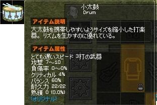 小太鼓 イリア発掘2012 古代の魔法の粉 4-horz
