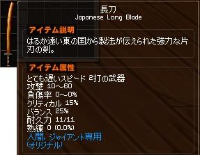 長刀 イウェカの水晶玉 プレゼント 6-horz