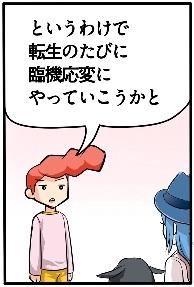 モヒカンシナモンツイスト comic_descri_p06