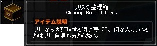 リリスの整理箱 トーナメント リニューアル 37-horz