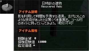 日時計の遺物 トーナメント リニューアル 16-horz