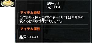 卵サラダ トーナメント リニューアル 45-horz