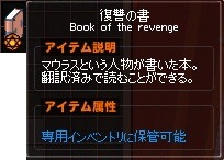 復讐の書 新・女神降臨 G1 クリアイベント 73-horz
