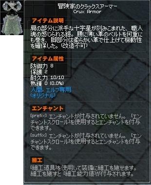 冒険家のクラックスアーマー 新・女神降臨 G1 クリアイベント 45-horz