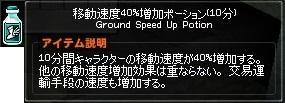 移動速度40%増加ポーション(10分) 新・女神降臨 G1 クリアイベント 38-horz