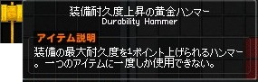 ホットタイム 装備耐久度上昇の黄金ハンマー 5-horz