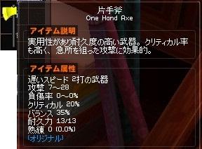 片手斧 温泉リニューアルイベント 57-horz