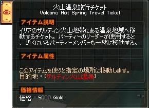 割高 火山温泉旅行チケット 5000-horz