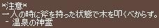 温泉木 リニューアルイベント 4