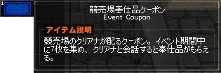 競売場奉仕品クーポン リニューアル リレー 31-horz