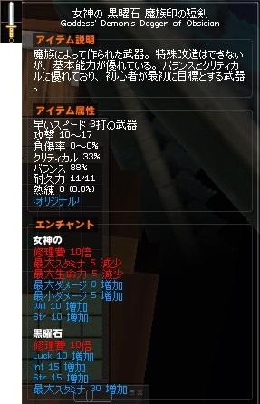 新G3 女神の 黒曜石 短剣 3-horz