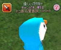 アイコン 才能 チャンピオン戦士 30