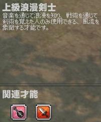 上級浪漫剣士 才能 チャンピオン戦士 30