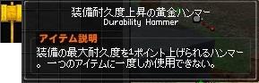 装備品耐久度上昇の黄金ハンマー 才能システムイベント-horz